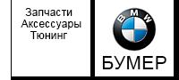 Bumer-Shop.ru